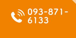 093-871-6133