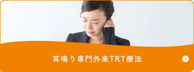耳鳴り専門外来TRT療法