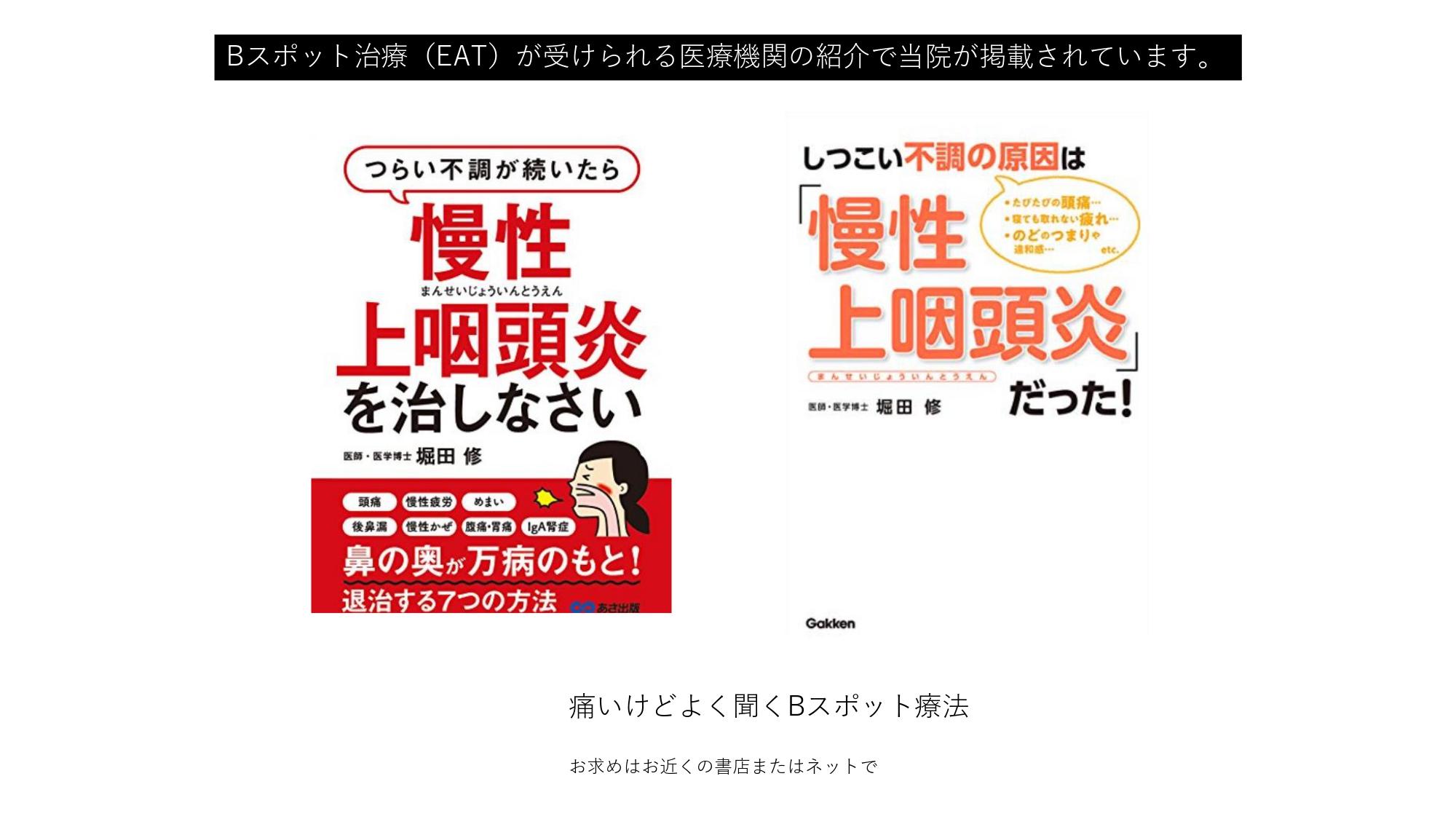 書籍紹介 Bスポット